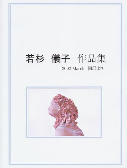 2002年 個展 「花と」
