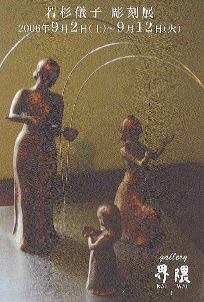 2006年 個展@界隈(いわき市)にて、彫刻展